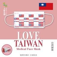 【上好生醫】成人 台灣國旗 50入醫療防護口罩
