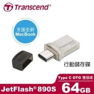 【Transcend 創見】64GB JetFlash890S Type C OTG 雙頭隨身碟