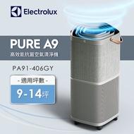 Electrolux 瑞典 伊萊克斯-PURE A9 高效能抗菌空氣清淨機-PA91-406GY【適用9~14坪】
