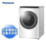 【Panasonic 國際牌】18公斤變頻溫水洗脫烘滾筒式洗衣機—冰鑽白(NA-V180HDH-W)