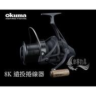 南寮釣具~OKUMA 8K 遠投捲線器