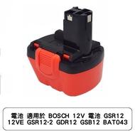 電池 適用於 BOSCH 12V 電池 GSR12 12VE GSR12-2 GDR12 GSB12 BAT043