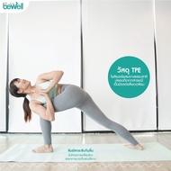 ۞[ฟรี! สาย] BEWELL เสื่อโยคะ TPE กันลื่น รองรับน้ำหนักได้ดี พร้อมสายรัดเสื่อยางยืด 6 IN 1 ใช้ออกกำลังกายได้..สายรัดโยคะคุณภาพ..!!