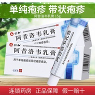 ✣✤❃Renhe Acyclovir Cream 15g Herpes Zoster Infection Anti-Ointment Virus Skin Varicella Gel