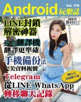 Android 玩樂誌 Vol.178【Telegram從LINE WhatsApp轉移聊天記錄】