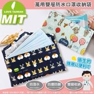 防潑水口罩收納袋_2入(台灣製造/防護.防疫必備)