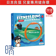 全新現貨 日本良值 兒童專用 健身環 Nintendo Switch 配件