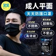 【天天】成人平面醫用口罩 隕石黑 每盒30入 2盒販售 (防菌 防空汙 防風保暖 醫療級 平面口罩)