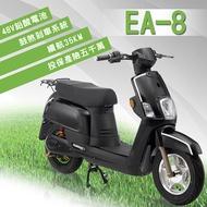 客約【e路通】EA-8 小QC 48V 鉛酸 鼓煞剎車 直筒液壓前後避震 電動車(電動自行車)