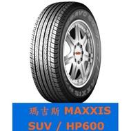 宏進輪胎235/65/17瑪吉斯HP600四輪直購4000/條、固特異EGPsuv四輪直購3650/條