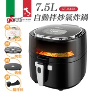 【義大利 Giaretti】自動拌炒氣炸鍋(GT-BA06)