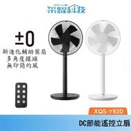 正負零±0 極簡風12吋DC直流電風扇 XQS-Y620 白色新款上市