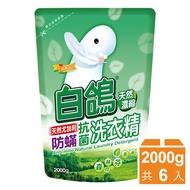 【白鴿】天然濃縮抗菌洗衣精 尤加利防蹣-補充包2000gx6包