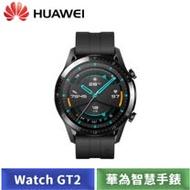 HUAWEI WATCH GT2 46mm 氟橡膠錶帶 (曜石黑)-【送吸濕發熱披肩+玻璃保護貼+Type-C 線+螢幕清潔三件套】