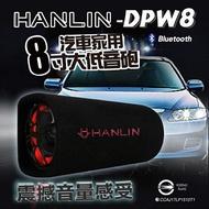 藍芽版 8寸大低音砲 隧道式汽車/家用/戶外 震撼感官 家庭劇院 機車音響 電腦遊戲 TF卡 隨身碟 藍芽喇叭 音箱