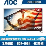 ★送4K智慧電視盒★美國AOC 50吋4K HDR液晶顯示器+視訊盒50U6090