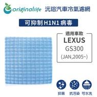 LEXUS: GS300(JAN,2005年~)超淨化車用空氣機濾網【Original Life】長效可水洗
