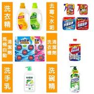 [7瓶免運]【妙管家】洗衣精 去霉劑 水垢清潔 洗碗精 洗手乳 馬桶清潔 洗衣槽清潔 (可混搭)