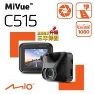 【MIO】MiVue C515  大光圈GPS行車記錄器_黏支版(送16G高速卡+好禮)