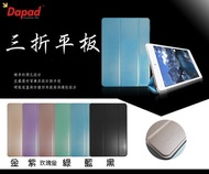 Dapad 三折翻蓋系列 硬殼底蓋 平板保護殼,SAMSUNG TAB A 10.5 2018 LTE