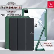 XUNDD軍事筆槽版 iPad Pro 11吋 2021/2020/2018版通用 休眠喚醒 磁吸支架平板皮套(極簡黑/暗夜綠)