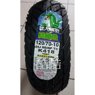 KENDA 建大 綠鱷魚 K418 輪胎 120/70-10 120 70 10吋 彰化可自取