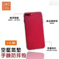 手機空壓防摔殼 小米 紅米 適用小米11 Lite 紅米Note10 Pro 紅米Note10 小米10 Lite