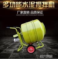 水泥攪拌機 全自動商用水泥攪拌機混凝土 家用兩項電 手推式滾筒攪拌機工地 第六空間 MKS
