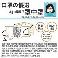 外銷日本銀離子隱形口罩罩中罩 (100入) ★愛麗絲生活購物★MIT273