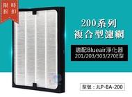【尋寶趣】濾網 適配 Blueair 空氣淨化器 201/203/270E/303型 JLP-BA-200
