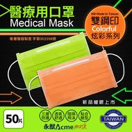 【永猷-台灣口罩國家隊】雙鋼印拋棄式成人醫用口罩-2盒組(50入*2盒)(任選亮橘色/炫彩綠)