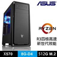 華碩X570平台 AMD新世代 R3-3200G 四核高速效能機I