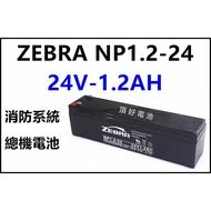 頂好電池-台中 斑馬 ZEBRA 24V 1.2AH NP1.2-24 消防系統 受信總機 電話總機系統電池