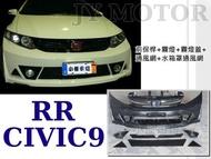 小傑車燈--HONDA喜美9代 K14 CIVIC 9 日規RR 前保桿 含霧燈 通風網 素材 CIVIC9 RR前包