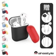 【AHAStyle】AirPods 矽膠保護套 雙色版(AirPods 2 一代二代通用)