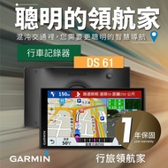 """【1年保固】Garmin DriveSmart 61(DS61)--6.95""""行旅領航家 車用產品"""
