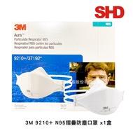 3M 9210+ 頭戴式N95摺疊口罩(1盒)