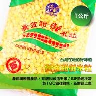 黃金冷凍甜玉米粒/1公斤裝