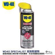 WD40 超強鬆銹劑 附發票 SPECIALIST 滲透鬆解生鏽螺絲 鬆鏽 無腐蝕性 防鏽 哈家人