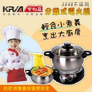【KRIA 可利亞】2.5公升分離式電火鍋(KR-812)