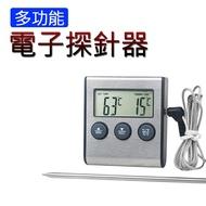 多功能高溫烤箱電子探針器 食品烤箱溫度計 烘焙 廚房 水溫 油溫 食物 液體 測溫儀探針 華氏 攝氏