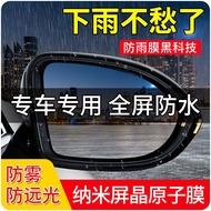 Rearview Mirror Rain Film Car Cha Mirror Waterproof Stickers
