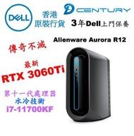 Alienware - **現貨**特快送貨* RTX3060Ti 顯卡 i7-11700KF 16GB Ram - Alienware Aurora R12 (黑色)