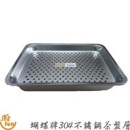 蝴蝶牌304不鏽鋼茶盤層 台灣製茶盤 洞洞盤 滴水盤 茶盤 蒸盤