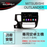 [到府安裝]MITSUBISHI OUTLANDER 2014-2018 專用四核導航影音安卓主機