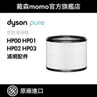 【dyson 戴森】dyson 戴森 HP 系列濾網 HP00 HP01 HP02 HP03(原廠公司貨 濾網 原廠專用配件)