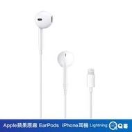 台灣公司現貨Apple原廠 EarPods Lightning耳機接頭 iPhone耳機 有線耳機 蘋果原廠耳機 AP0