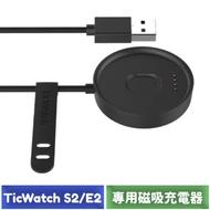 TicWatch S2/E2 專用磁吸充電器