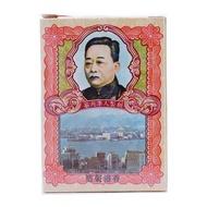 現貨香港原裝正品進口 李眾勝堂保濟丸10瓶 單盒裝