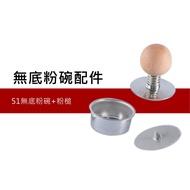 1Zpresso 第三代義式便攜手壓咖啡機 無底粉碗配件區 購買前請先聯繫客服